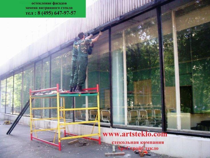 Сделкино: Монтаж витринного стекла, установка стекол в окно…. 1200 руб.