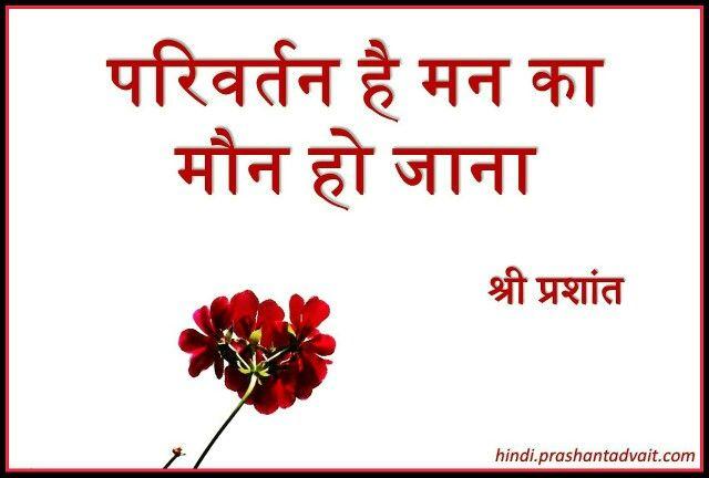 परिवर्तन है मन का मौन हो जाना । ~ श्री प्रशांत  #ShriPrashant #Advait #change #silence #mind Read at:-prashantadvait.comWatch at:-www.youtube.com/c/ShriPrashantWebsite:-www.advait.org.inFacebook:-www.facebook.com/prashant.advaitLinkedIn:-www.linkedin.com/in/prashantadvaitTwitter:-https://twitter.com/Prashant_Advait