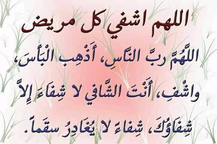 Pin By Mira On Doua Islam Arabic Calligraphy Calligraphy