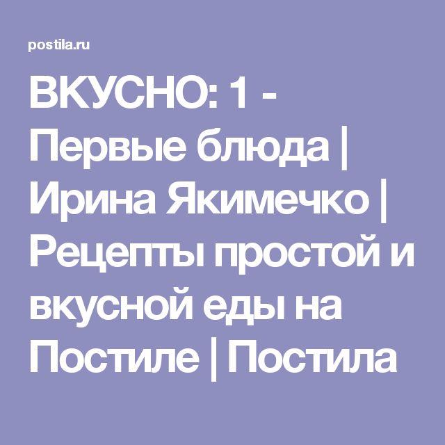 ВКУСНО: 1 - Первые блюда | Ирина Якимечко | Рецепты простой и вкусной еды на Постиле | Постила