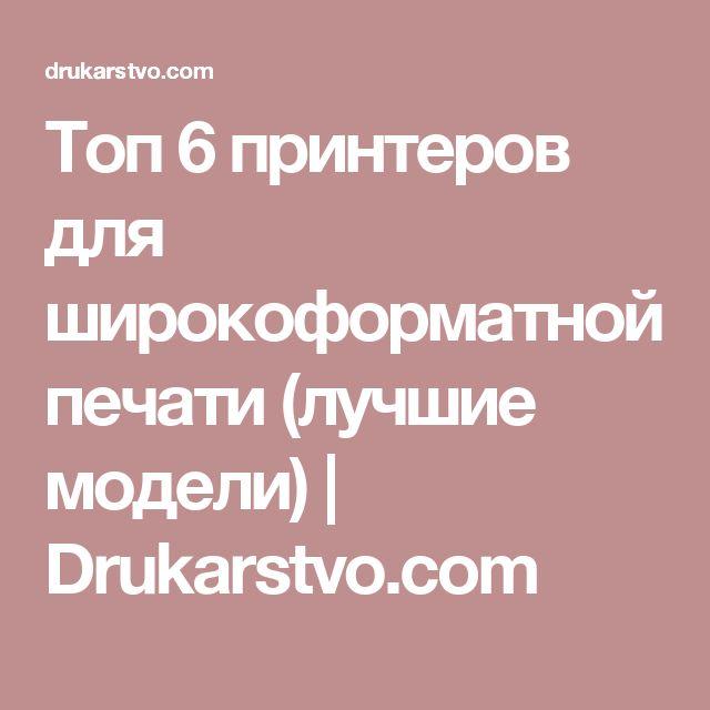 Топ 6 принтеров для широкоформатной печати (лучшие модели)   Drukarstvo.com