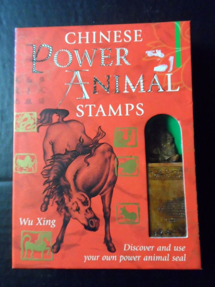 Rubber Stamp Set Chinese Power Animals Horoscope Birth Years 12 count Wu Xing #WuXing #Background
