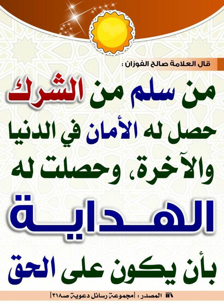 Pin By الأثر الجميل On أقوال الصحابة والعلماء Islam Arabic Arabic Calligraphy
