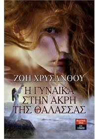 Η γυναίκα στην άκρη της θάλασσας. ΖΩΗ ΧΡΥΣΑΝΘΟΥ. Θα σας αρέσει ... προτείνεται από www.asfalistiki-ependytiki.blogspot.gr