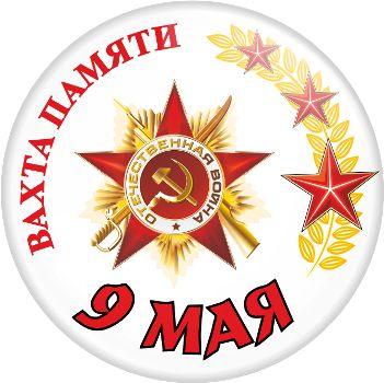 Значок Вахта памяти 9 мая (Артикул DP 023)