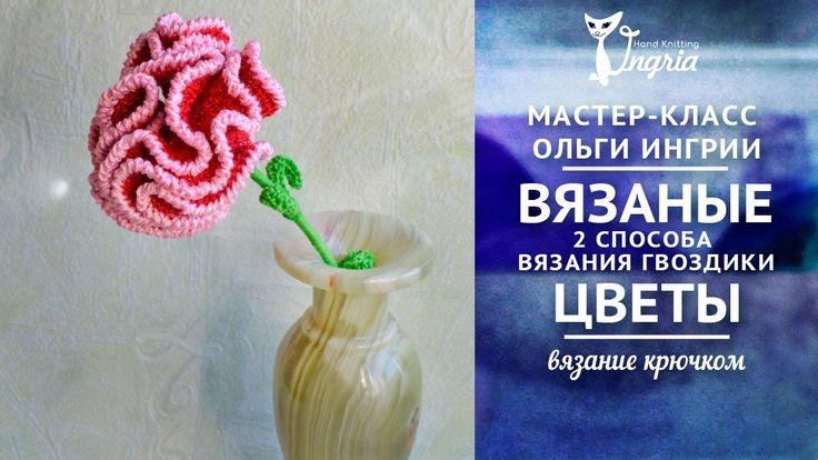 Описание вязаных цветов ❦ Гвоздика крючком, два способа вязания.