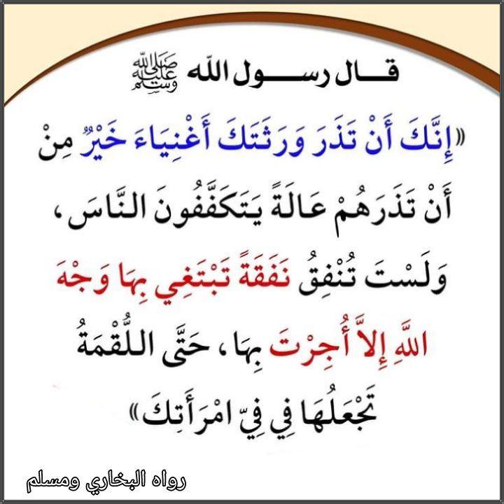 Pin By الأثر الجميل On أحاديث نبوية Learn Islam Quran Verses Arabic Quotes
