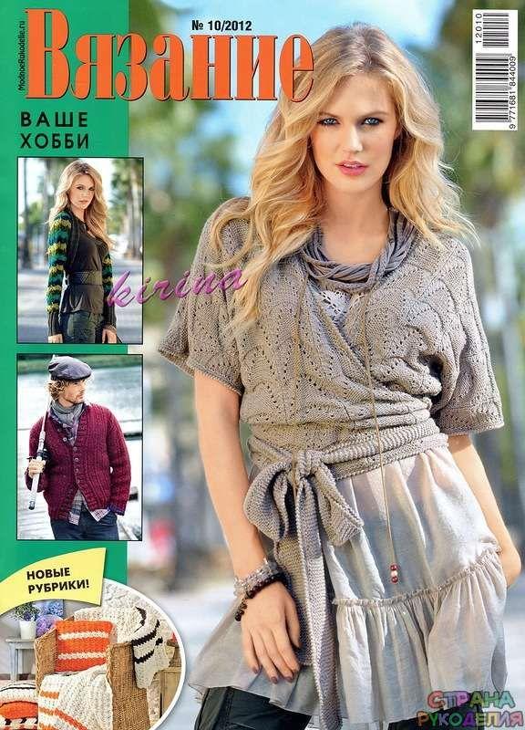 Вязание Ваше Хобби № 10 2012 - Вязание ваше хобби - Журналы по рукоделию…