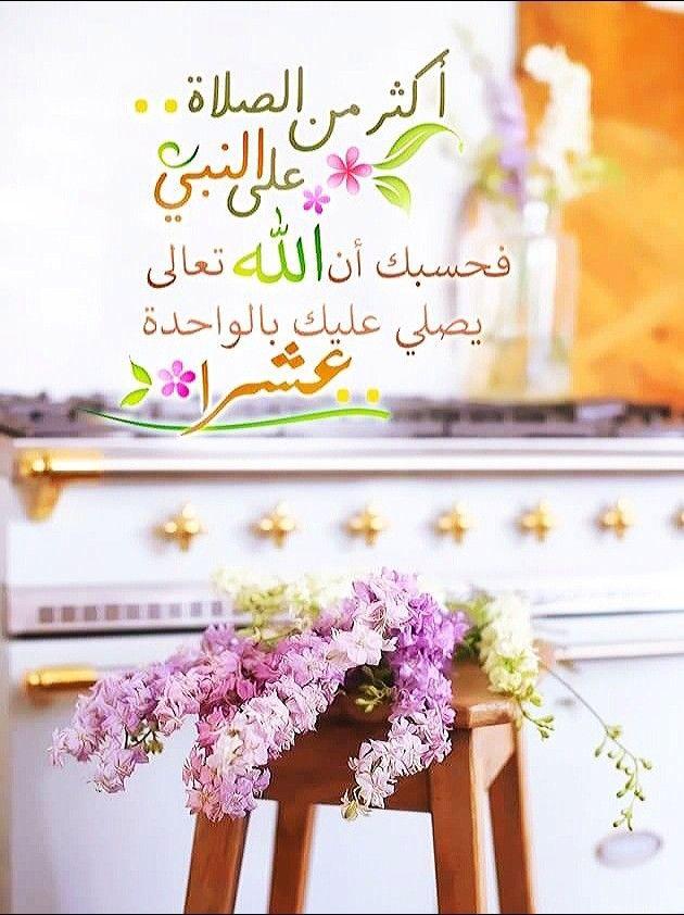 اللهم صل وسلم على نبينا محمد وعلى آله وصحبه أجمعين Islamic Pictures Salaah Islam
