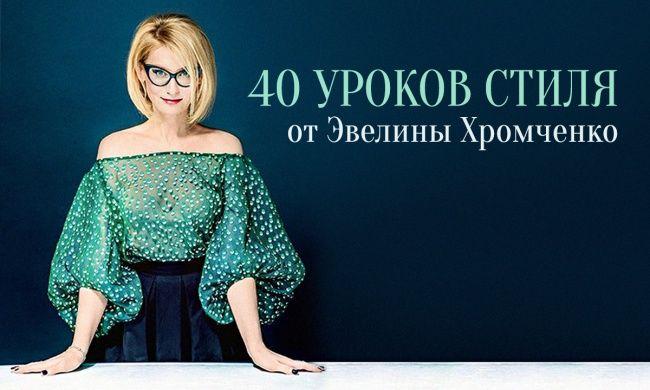 Для того, чтобы оставаться привлекательной, нужно знать маленькие женские хитрости. Эвелина Хромченко, специалист в области моды и стиля делится своим опытом и знаниями.