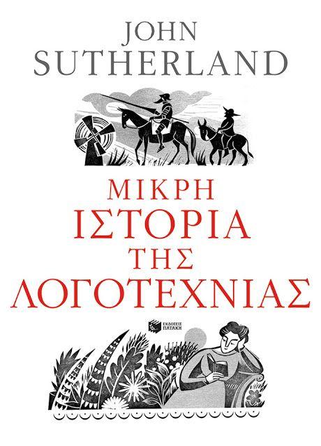PROUST & KRAKEN: Mικρή Ιστορία της Λογοτεχνίας του John Sutherland
