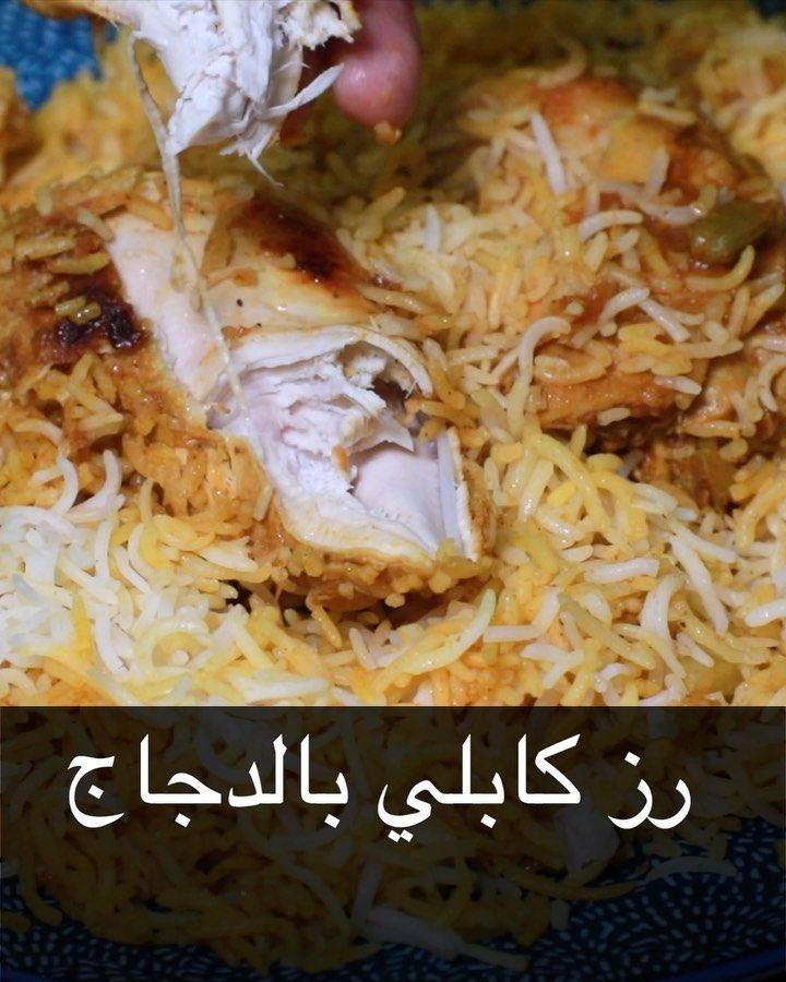 Ali Basha علي باشا On Instagram كابلي دجاج عملتوا من ثلاث شهور بصراحة من الذ ارزاز الكابلي الي اكلتها يالله طبقو الوصفة مدام انتو في Food Recipes Yummy Food