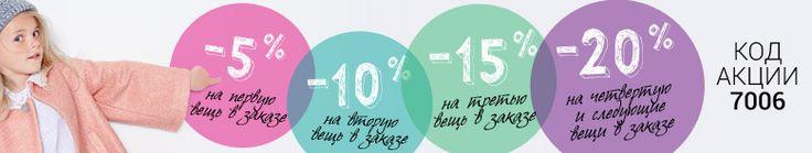 Готовимся к школе!  Код ла редут август 2015 на скидку 20% на детскую одежду! - http://laredoute.berikod.ru/coupon/39809/  #ЛаРедут #код #laredoute #berikod #берикод #скидка