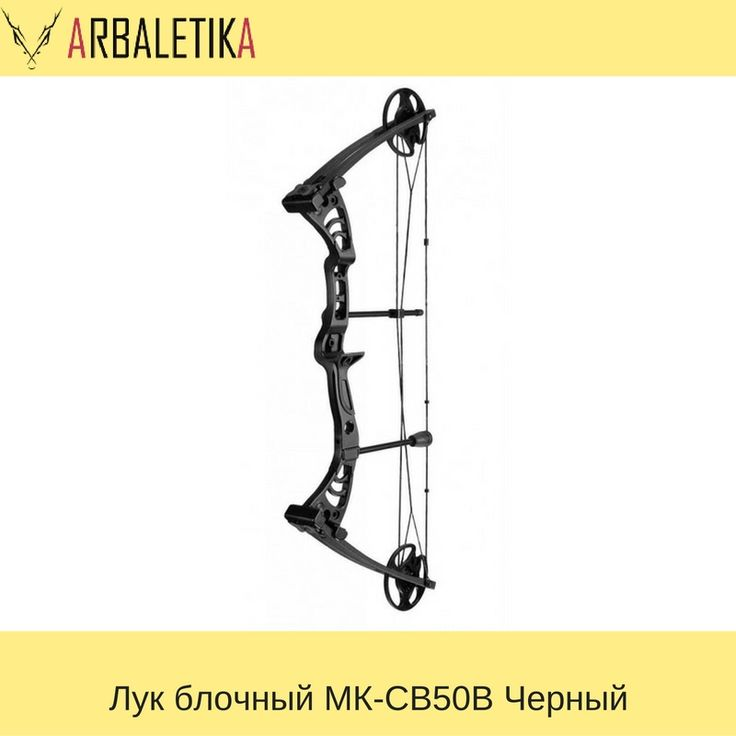 #ТОП_ARBALETIKA  💣Лук блочный МК-СВ50В Черный 📆 Блочный лук MK-CB50 является новинкой 2015 года от Man Kung 🔝🔝🔝 👉Данная модель имеет систему остановки тетивы STS, а также виброгасители и удобные для ладоней накладки на рукояти 🙌. Сама по себе рукоять сделана из алюминиевого сплава 🔘, на неё можно прикрепить дополнительное оборудование ✔️(стабилизатор, вязочку, фонарь, ЛЦУ и т.д.) 🚩  👉Этот лук является незаменимым инструментом, позволяющим выработать навыки стрельбы из лука…