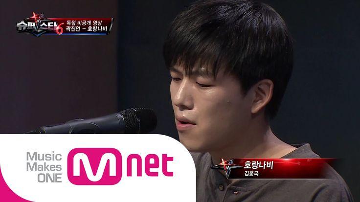 Mnet [슈퍼스타K6] 미공개 무대 / 곽진언 - 호랑나비(김흥국)