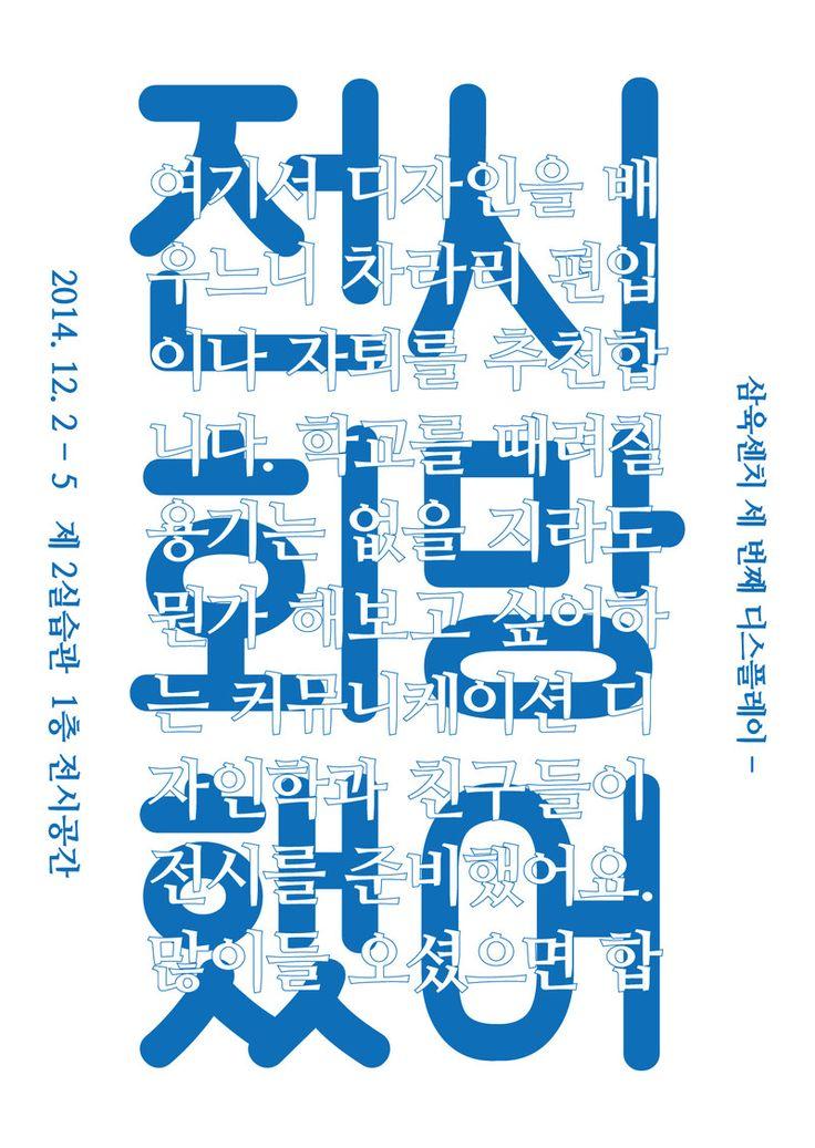 삼육대학교 커뮤니케이션디자인학과 소모임 전시회 | 김관우
