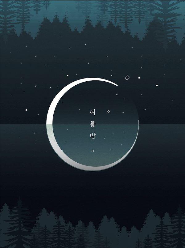 ㅡ 여름이 후덥지근한 날씨는 좋아하지 않지만 온도가 조금 떨어진 새벽 즈음의 풀 향기와 벌레소리, 은은한 달빛은 완벽하다 ㅡ