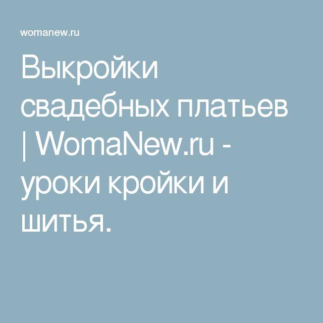 Выкройки свадебных платьев | WomaNew.ru - уроки кройки и шитья.