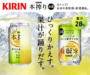 KIRIN ひっくりかえす。果汁が踊りだす。   バナーデザイン専門ギャラリーサイト   レトロバナー