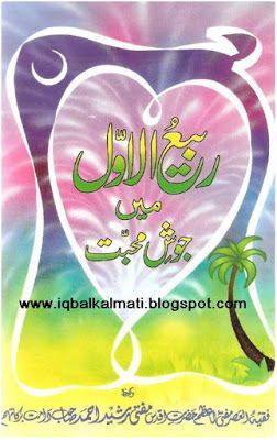 Rabi-ul-Awwal Me Josh e Muhabat PDF Book is available to read online and download http://iqbalkalmati.blogspot.com/2016/02/rabi-ul-awwal-me-josh-e-muhabat-pdf-book.html