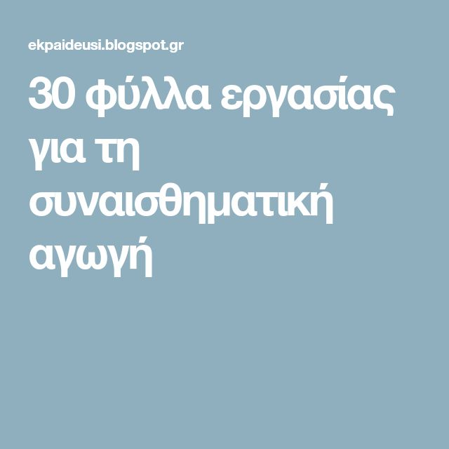 30 φύλλα εργασίας για τη συναισθηματική αγωγή