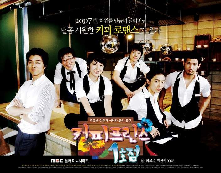 i just want to be a korean barista and find my true love while working with a bunch of hot guys. Is that too much to ask? #coffeeprince
