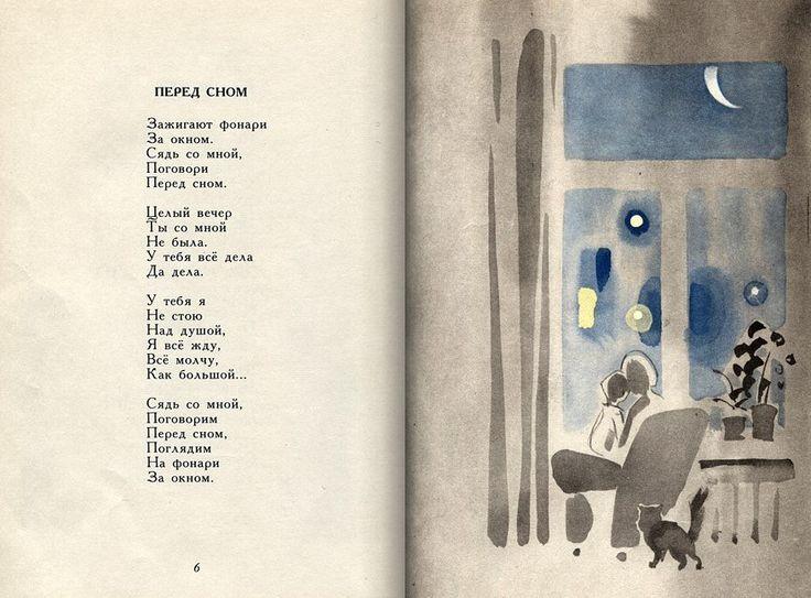 детализированы позволят стихи перед сном с картинками таком включении