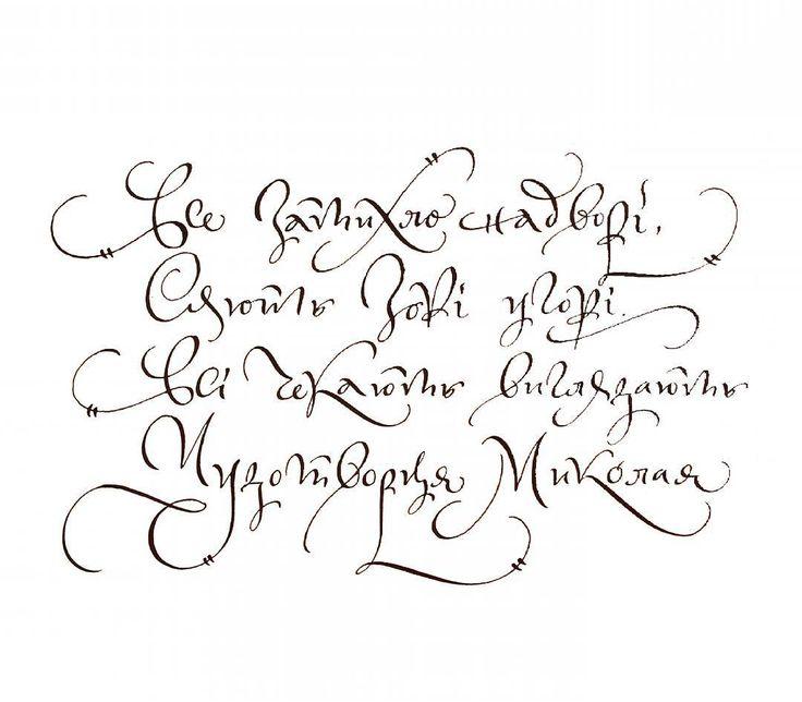 «В ожидании новогодних празников и чудес... #Скоропись #каллиграфия #майстернякаліграфії #леттеринг #calligraphy #lettering #handwriting #handtype…»