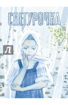 Снегурочка. Русская народная сказка обложка книги
