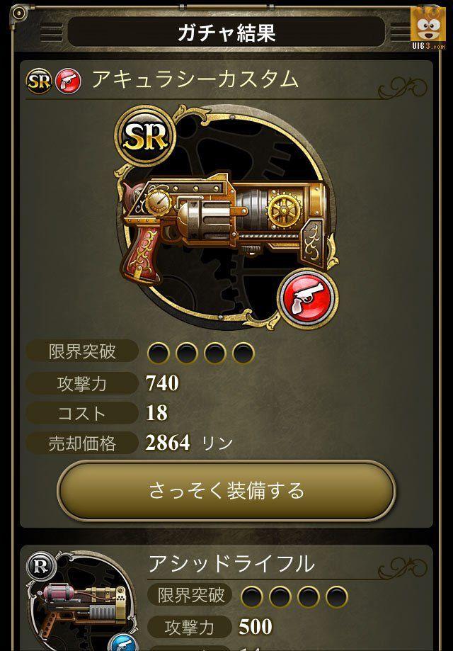 [转载]【UI精品】蒸汽朋克风风格RPG...