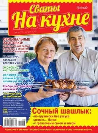 Сваты на кухне №8 2016 скачать бесплатно