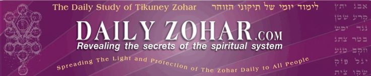The Zohar, the spiritual kabbalah book of Judaism, is now made accessible to us. Translated into English and sent to your inbox. Enjoy.