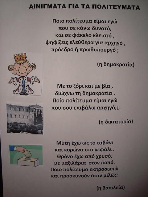 Pitsina - Η ΠΕΡΗΦΑΝΗ ΝΗΠΙΑΓΩΓΟΣ!!! ( K. TEACHER): 17 ΝΟΕΜΒΡΗ 1973