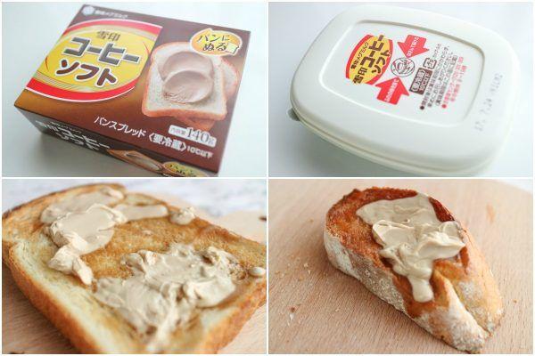 【ぬる雪印コーヒー】新発売の「雪印コーヒーソフト」に合うのは、食パン? フランスパン?  話題の商品を食べてみました! #雪印 #雪印コーヒー #雪印メグミルク