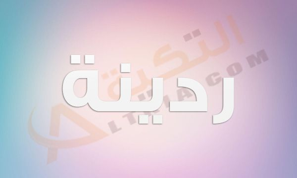 معنى اسم ردينة Redayna في المعجم العربي هذا الاسم من الأسماء المنتشرة هذه الفترة فإن هناك أسماء بنات بدأت في التواجد لما Neon Signs Company Logo Vimeo Logo