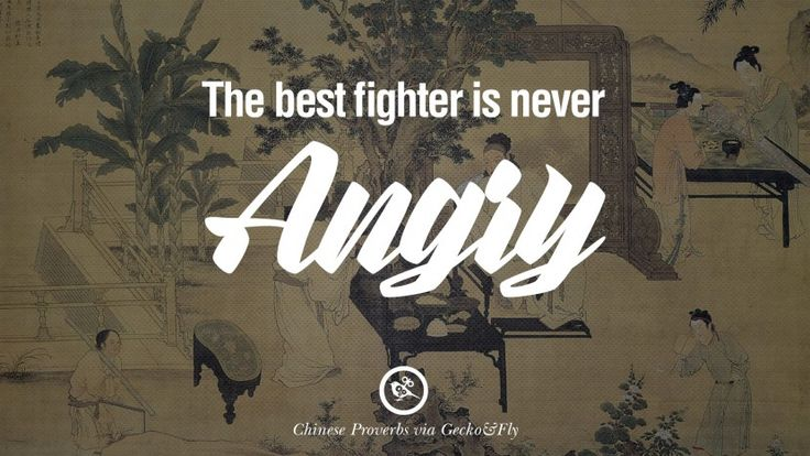 The best fighter is never angry. 35 Ancient Chinese Proverbs and Quotes on Love, Life, Wisdom, Knowledge and Success