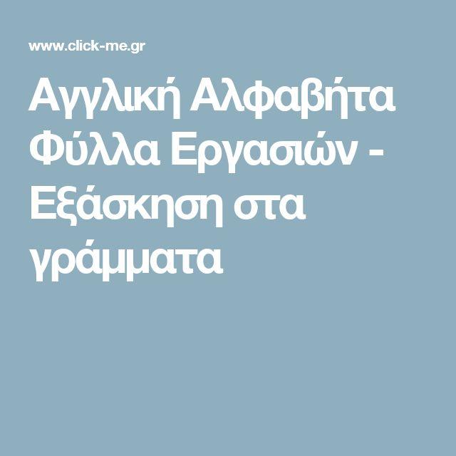 Αγγλική Αλφαβήτα Φύλλα Εργασιών - Εξάσκηση στα γράμματα