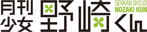 TVアニメ「月刊少女野崎くん」公式サイト