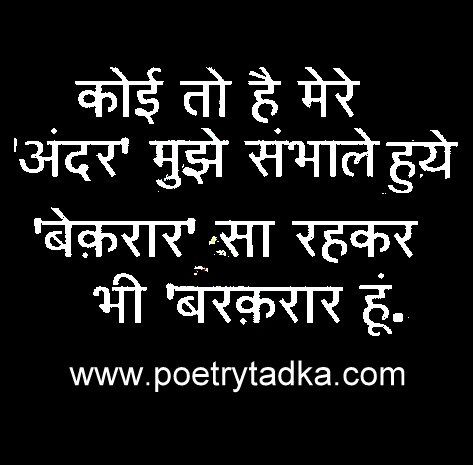 life quotes in hindi koi to hai mere andar