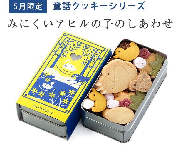 大人気の童話クッキーシリーズ みにくいアヒルの子のしあわせ アンデルセン童話「みにくいアヒルの子」をモチーフにしたクッキー缶。販売価格 2,700 円(税込)