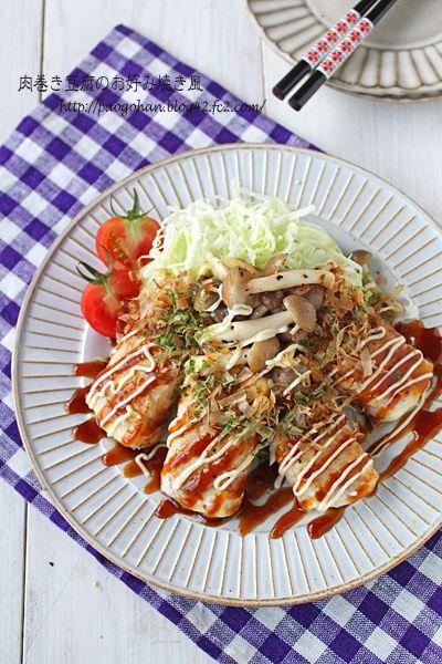 もっちり肉巻き豆腐のお好み焼き風☆ヘルシーおつまみ