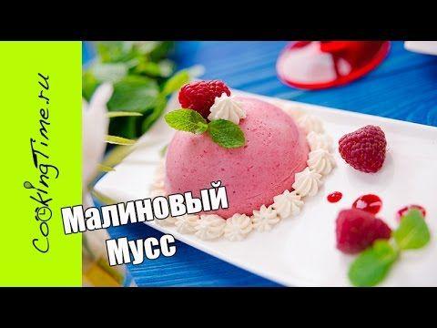 МАЛИНОВЫЙ МУСС - очень вкусный ягодный муссовый десерт из Малины / простой безглютеновый рецепт - YouTube