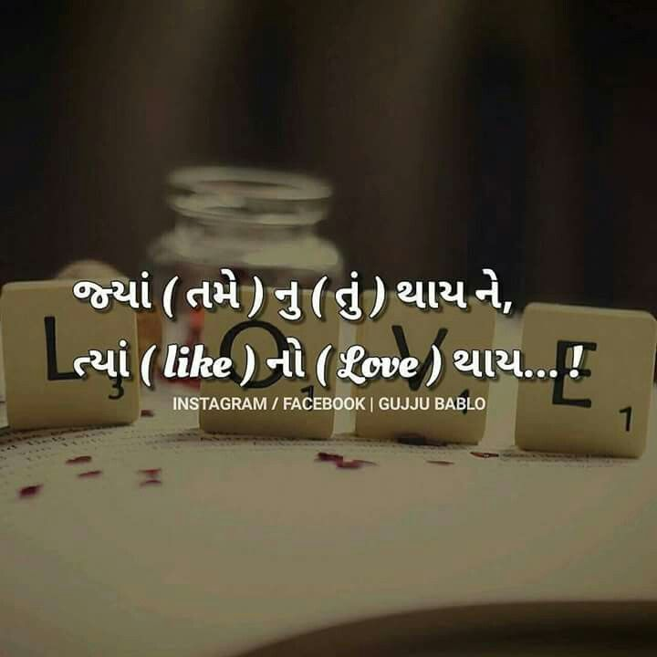 Sad Love Quotes In Gujarati: 2191 Best Shayri & Poems Images On Pinterest
