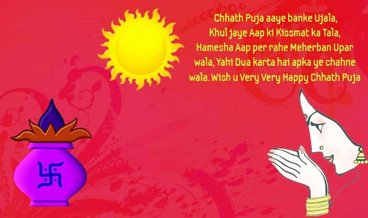 Chhath Puja Wishes, Messages and Shayari for Whatsapp in Hindi and English