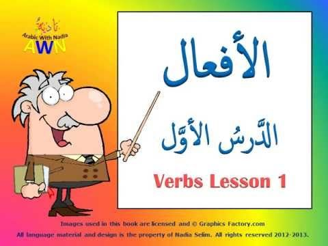 Arabic Possessive Pronouns - Part 1 - (His) - YouTube