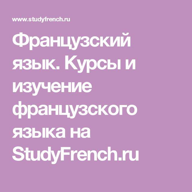 Французский язык. Курсы и изучение французского языка на StudyFrench.ru