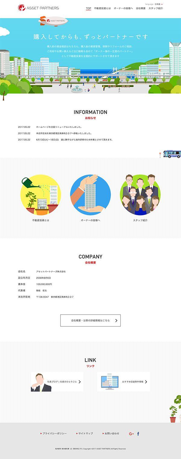アセットパートナーズ様、公式サイト http://toysworks.jp