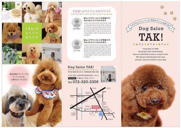 「ドッグサロン(犬の美容室)のメニューやお店紹介のチラシ ☆人間の美容室のようなシンプルでお洒落な感じが良いです!☆」への3500さんの提案一覧 …
