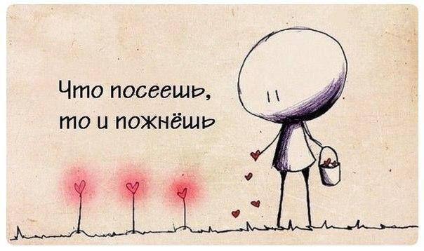"""""""Мир — как эхо в горах: если мы бросаем в него гнев, возвращается гнев; если мы отдаем любовь, возвращается любовь. Но это естественное явление, о нем не нужно думать. Можно ему довериться — все случится само собой. Это закон кармы: что посеешь, то и пожнешь — к вам вернется все, что вы отдадите. Не нужно об этом думать, все происходит автоматически."""" (Ошо)"""