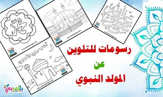 Printable Islamic Coloring Pages For Kids Kidsislamic Art Coloring Pages Arabic Kindergarten Coloring Pages Coloring Pages For Kids Islamic Books For Kids